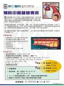 web-105-中風健檢專案-0704
