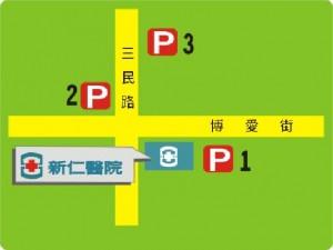 新仁醫院周邊停車位置圖