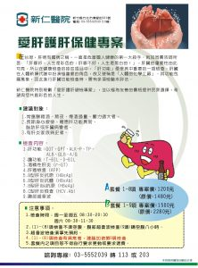 web-105-愛肝健檢專案-0704